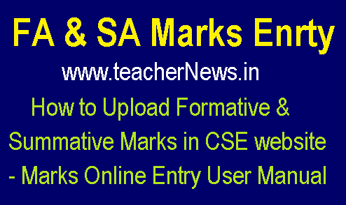 How to Upload FA 2 Marks in CSE website - Marks Online Entry User Manual