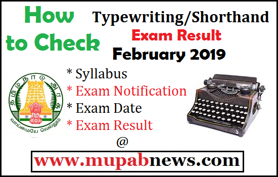 Typewriting Exam Result february 2019 : TNDTE Typewriting exam result 2019 feb is most awaiting Dote examination Result. Due to Some Elections in Tamil Nadu Shorthand Typewriting Exam Result date 2019 is moved to April last week. In this Page, We are going to say How to Check Typewriting Exam result 2019 February for Type writing Junior Senior both Language english and Tamil and Shorthand Lower Higher result april 2019 date. TN GTE DOTE as confirmed the TNTCIA announcement of TN Typing exam result feb 2019 date at the official Website of Government   Technical Examination in Commerce subject result @ www.tntcia.com or www.tndte.gov.in.