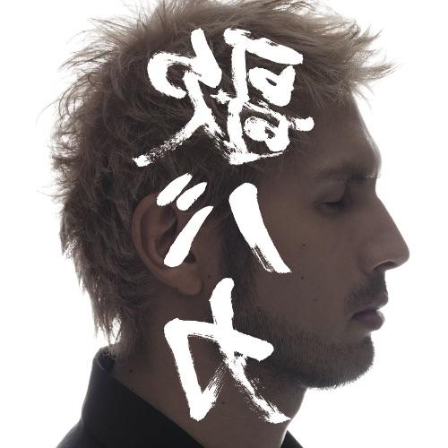 平井堅 - Ken Hirai 15th Anniversary c/w Collection