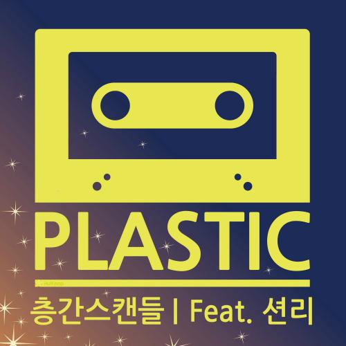 [Single] Plastic – Upstair Girl