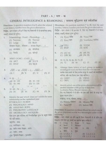 Ssc Cgl 2015 Tier 1 Exam Paper Pdf