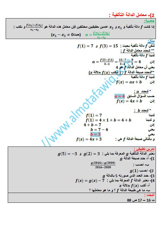 درس الدالة التآلفية لمستوى الثالثة إعدادي للطبع و لاستعمال Data Show بصيغة PDF (درس + تمارين تطبيقية )
