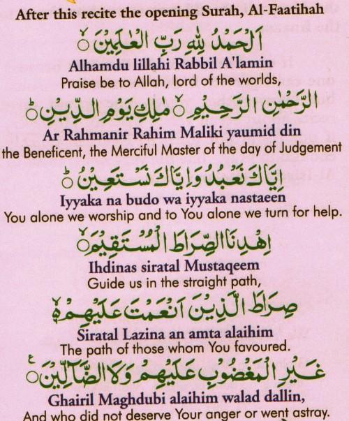 Fatiha kaise padhe
