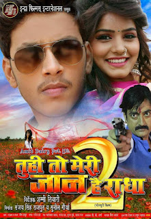 Tu Hi To Meri Jaan Hai Radha 2 - Bhojpuri Movie Star casts, News, Wallpapers, Songs & Videos