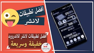 الجزء الثاني | أفضل 3 لانشر  Launcher لا تعرف انها موجودة وستمكنك من فعل شيئ رهيب جدا في هاتفك