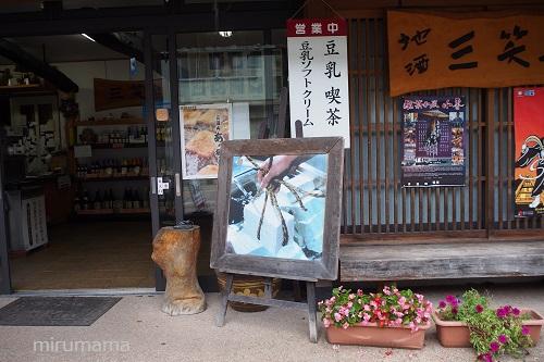 喜平商店のベンチ