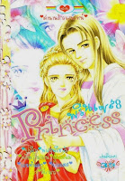 อ่านการ์ตูนออนไลน์ Princess หมึกจีน เล่ม 8
