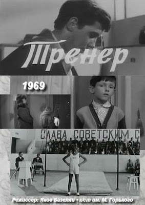 Тренер / Trener. 1969.
