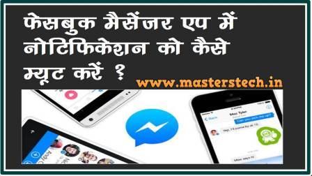 Facebook Massinger App में Notifications को कैसे Mute करें ?