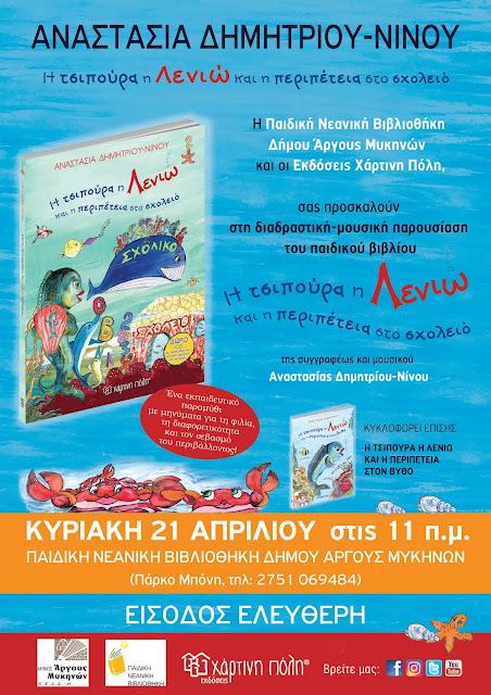 Παρουσίαση στο Άργος του  παιδικού βιβλίου: «Η τσιπούρα η Λενιώ και η περιπέτεια στο σχολείο»