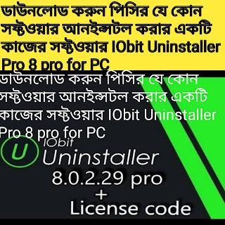 ডাউনলোড করুন পিসির যে কোন সফ্টওয়ার আনইন্সটল করার একটি কাজের সফ্টওয়ার IObit Uninstaller Pro 8 for PC