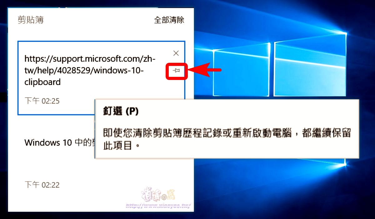 Windows10 剪貼簿支援歷程紀錄