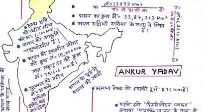 Geography Handwritten Notes By Ankur Yadav (Hindi) PDF