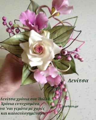 21 Μαΐου 2018 🌹🌹🌹Σήμερα γιορτάζουν οι:Ελένη, Ελενα, Ελεάννα, Ελεάνα, Λένα, Ελενιώ, Ελενίτσα, Λενίτσα, Λένγκω, Λενιώ, Ελεωνόρα, Ελεονόρα, Ελεονώρα, Νόρα, Μαριλένα, Κωνσταντίνος, Κωσταντίνος, Κων/νος, Κων/τίνος, Κώστας, Κωστής, Κώτσος, Κώτσαρης, Κωστάκης, Κωτσάκης, Κωστάρας, Κωστάλας, Νάντια, Κωνσταντίνα, Κωσταντίνα, Κωστούλα, Ντίνα, Τίνα