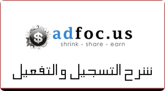 Hướng dẫn rút gọn link kiếm tiền với dịch vụ Adfoc.us