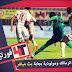 مشاهدة مباراة الزمالك ومولودية بجاية بث مباشر - دوري أبطال أفريقيا