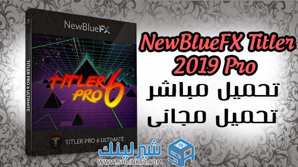 تحميل ماشر مجانى | Free Download NewBlueFX Titler Pro 2019
