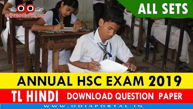 "Download BSE Odisha HSC Exam 2019 ""TLH (Hindi)"" - Objective Question Paper PDF - Parallel Sets - A, B, C, D - Download All Sets."