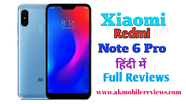 Xiaomi Redmi Note 6 Pro  Full Reviews In Hindi