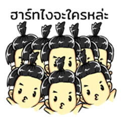 DekchaiHeart