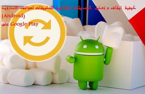 كيفية ، ايقاف ، تعطيل ، التحديثات، التلقائية ، للتطبيقات ،لهواتف، الاندرويد ،Android، على ،Google، Play