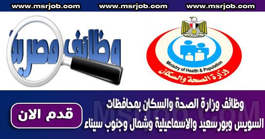 وظائف وزارة الصحة والسكان بمحافظات السويس وبورسعيد والاسماعيلية وشمال وجنوب سيناء