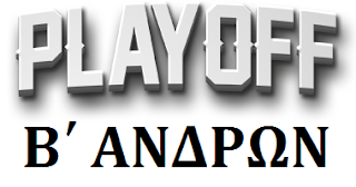 PLAY OFF KAI PLAY OUT B΄ ΑΝΔΡΩΝ - Στην Α΄ το Πέραμα , σώθηκε η Φιλία Περάματος