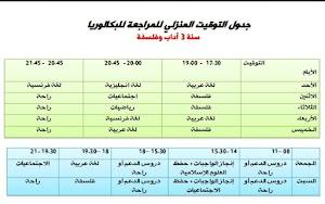 جدول برنامج المراجعة المنزلية لشهادة البكالوريا 2018 شعبة اداب وفلسفة