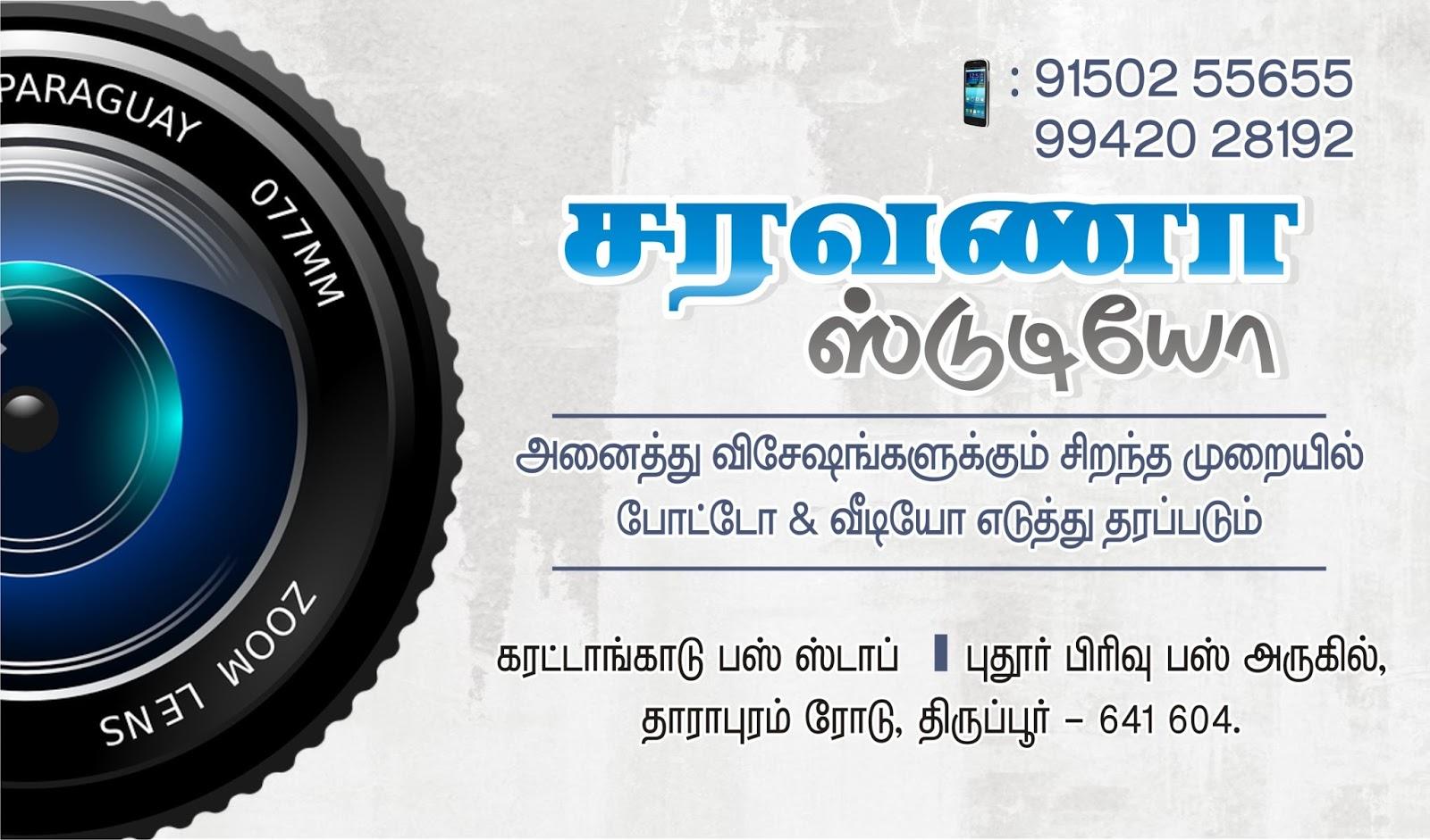 Saravana Photo Studio Visiting Card Design - Tirupur - Rain Digital ...