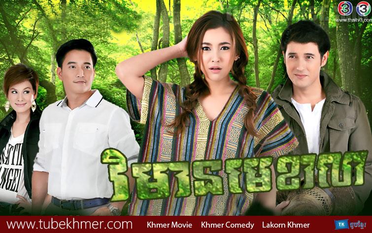 Vimean Me Khala 4852Ep END Thai Lakorn 7Khmerសវនខមរ