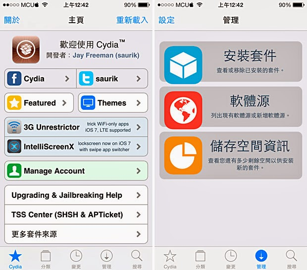 Cydia 為什麼叫 Cydia?能用來做什麼   iPhone News 愛瘋了