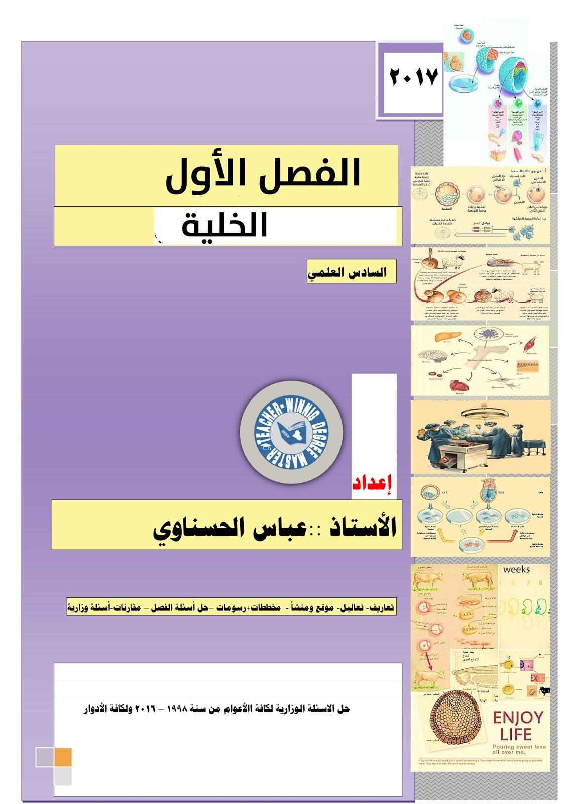 أفضل الملازم لمادة الأحياء للأستاذ عباس الحسناوي للصف السادس العلمي (ننصح بها) 2018