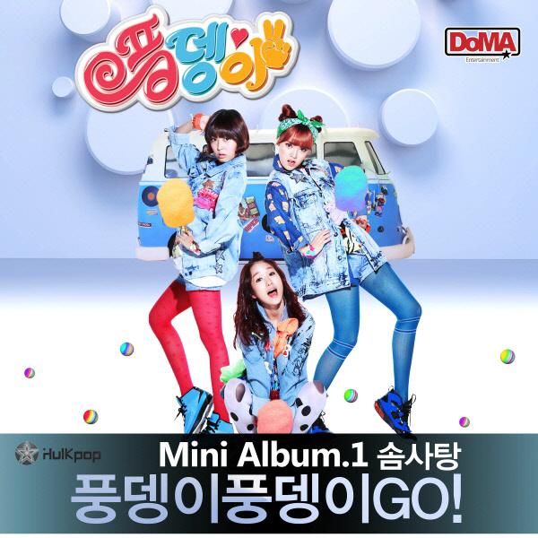 [EP] Pungdeng-E – PungDeng-E Go Mini Album.1 Cotton Candy