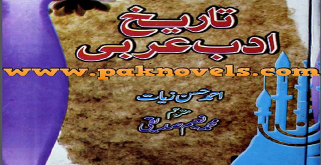 Tareekh Adab e Arbi by Muhammad Naeem Sadeeqi, Ahmad Hasan Ziara