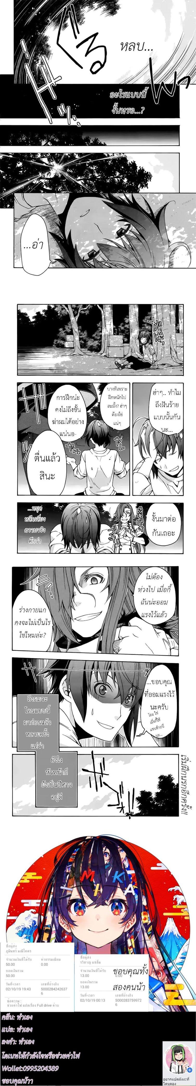 อ่านการ์ตูน Chiyu mahou no machigatta tsukaikata ตอนที่ 13 หน้าที่ 33