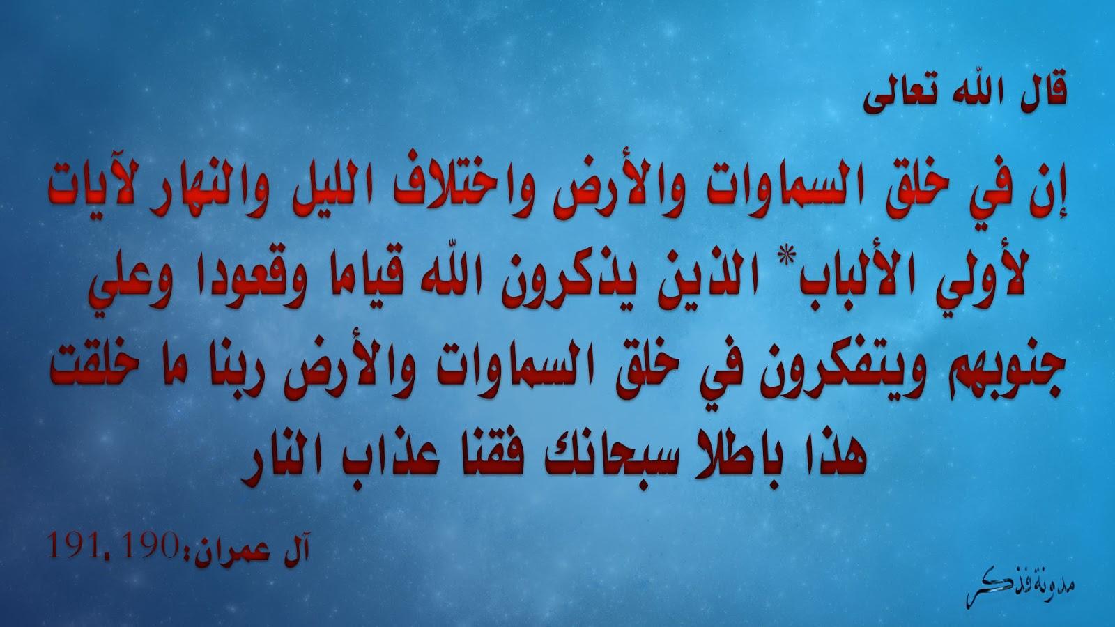 الإعجاز العلمي في قوله والسماء بنيناها بأيد وإنا لموسعون فذكر
