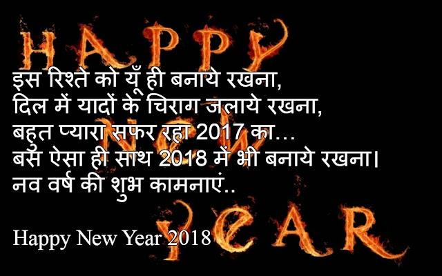 happy new year shayari images for whatsapp facebook hindi 2018