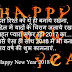 happy new year shayari images for whatsapp facebook hindi 2018