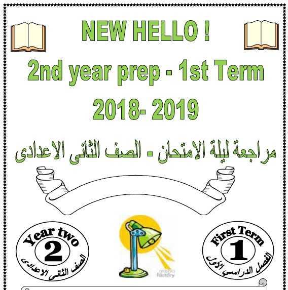 مذكرة مراجعة ليلة امتحان اللغة الانجليزية للصف الثاني الإعدادي ترم أول 2019 – مستر عادل عبد الهادى