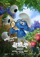 Smurfs: The Lost Village International Poster 8
