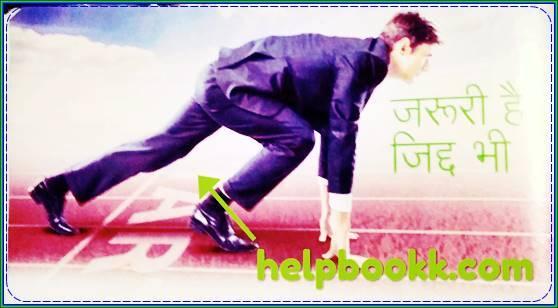 जिद्द भी ज़रूरी है - Jidd Bhi Jaruri Hai