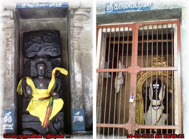 Kala Bhairavar Sivapuram
