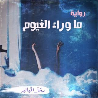 رواية ما وراء الغيوم - رشا الخيالية