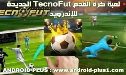 تحميل لعبة كرة القدم Tecnofut Xapk الجديدة اخر اصدار من رابط مباشر