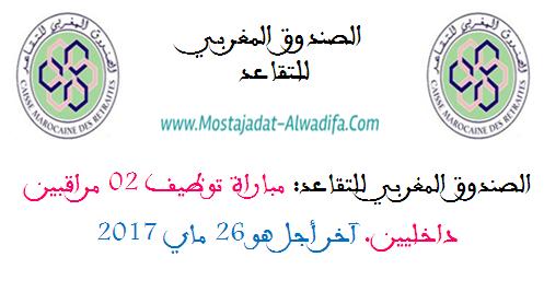 الصندوق المغربي للتقاعد: مباراة توظيف 02 مراقبين داخليين. آخر أجل هو 26 ماي 2017