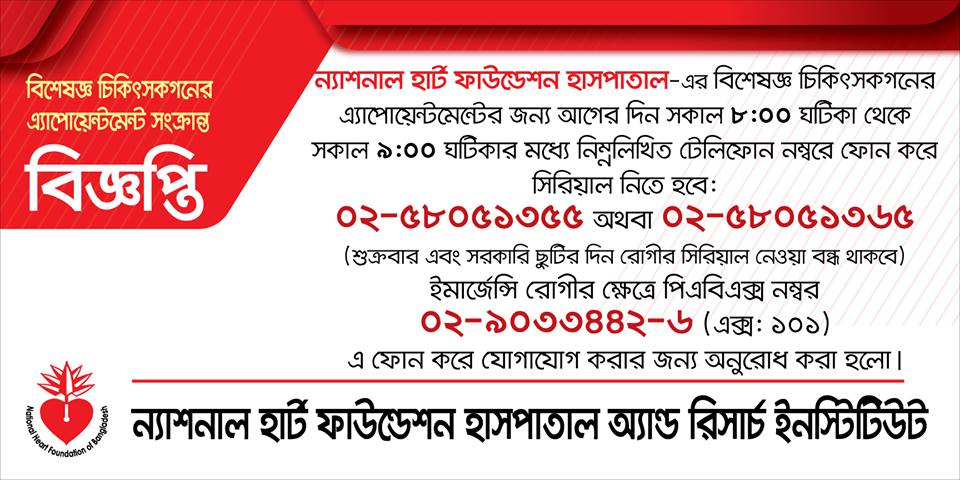 Specialized Doctors Appointment for National Heart Foundation Bangladesh