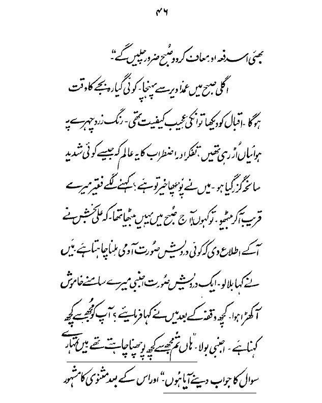 Future of Pakistan (Insha Allah): Allama Iqbal: Spiritual Dimensions