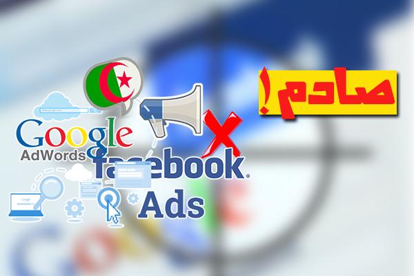 هل بالفعل ثم حظر جوجل ادسنس في الجزائر؟