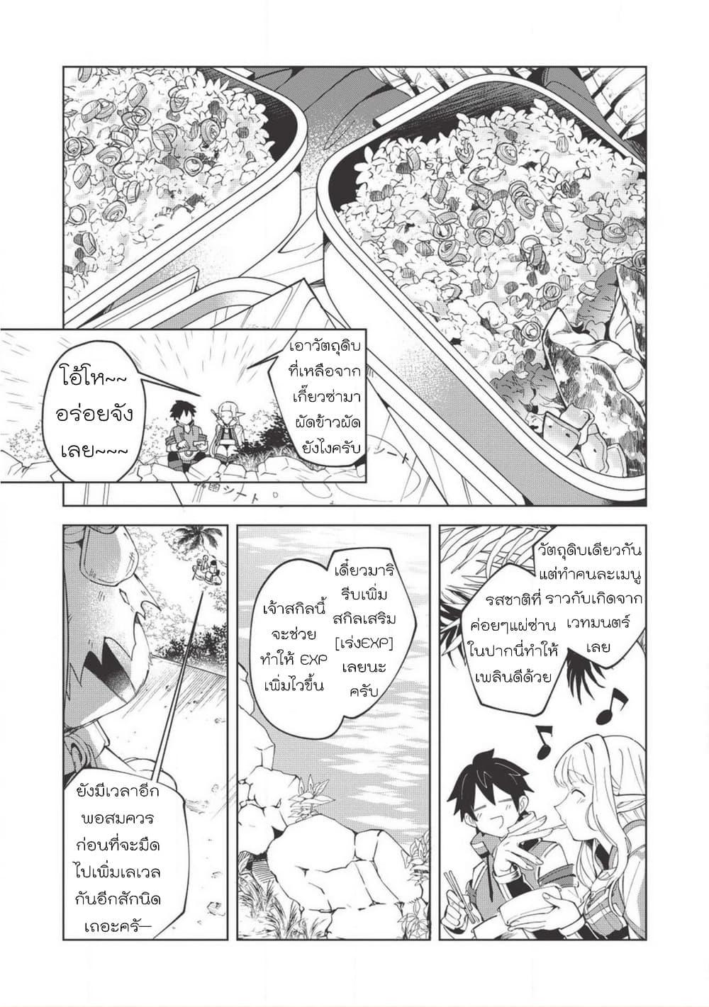 อ่านการ์ตูน Nihon e Youkoso Elf san ตอนที่ 8 หน้าที่ 20