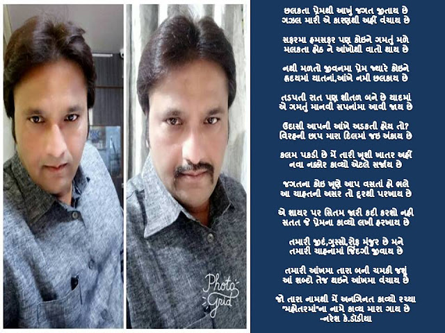 छलकता प्रेमथी आखुं जगत जीताय छे Gujarati Gazal By Naresh K. Dodia
